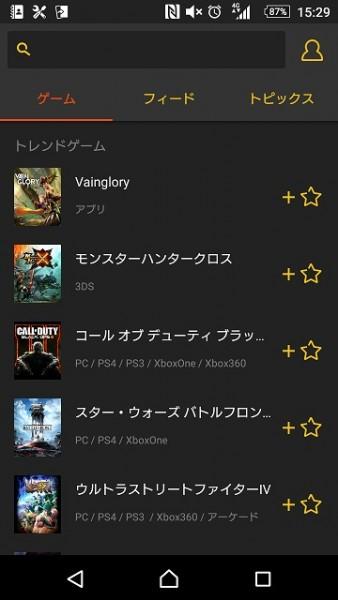 △注目のゲームがアプリ上で一覧表示されるので、流行りにのっかりやすいのがこのアプリの嬉しいところ。スマートフォンからの閲覧を試してみましたが、iPhone上からは綺麗に見ることが出来ました。