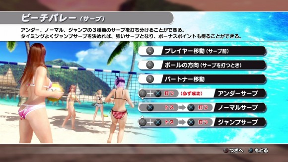 DEAD OR ALIVE Xtreme 3 Fortune_20160327232517.mp4_000011577