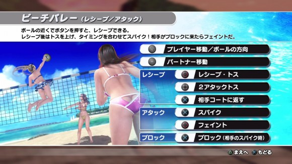DEAD OR ALIVE Xtreme 3 Fortune_20160327232517.mp4_000015049