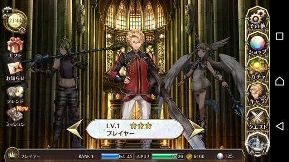 △中央にいるのが主人公。プレイヤーが自由に名前をつけられます。